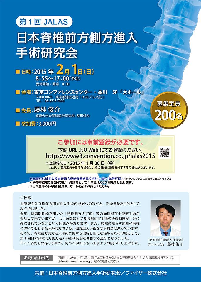 第1回 日本脊椎前方側方進入手術研究会