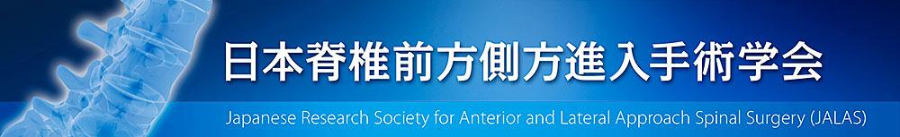 日本脊椎前方側方進入手術研究会(JALAS)